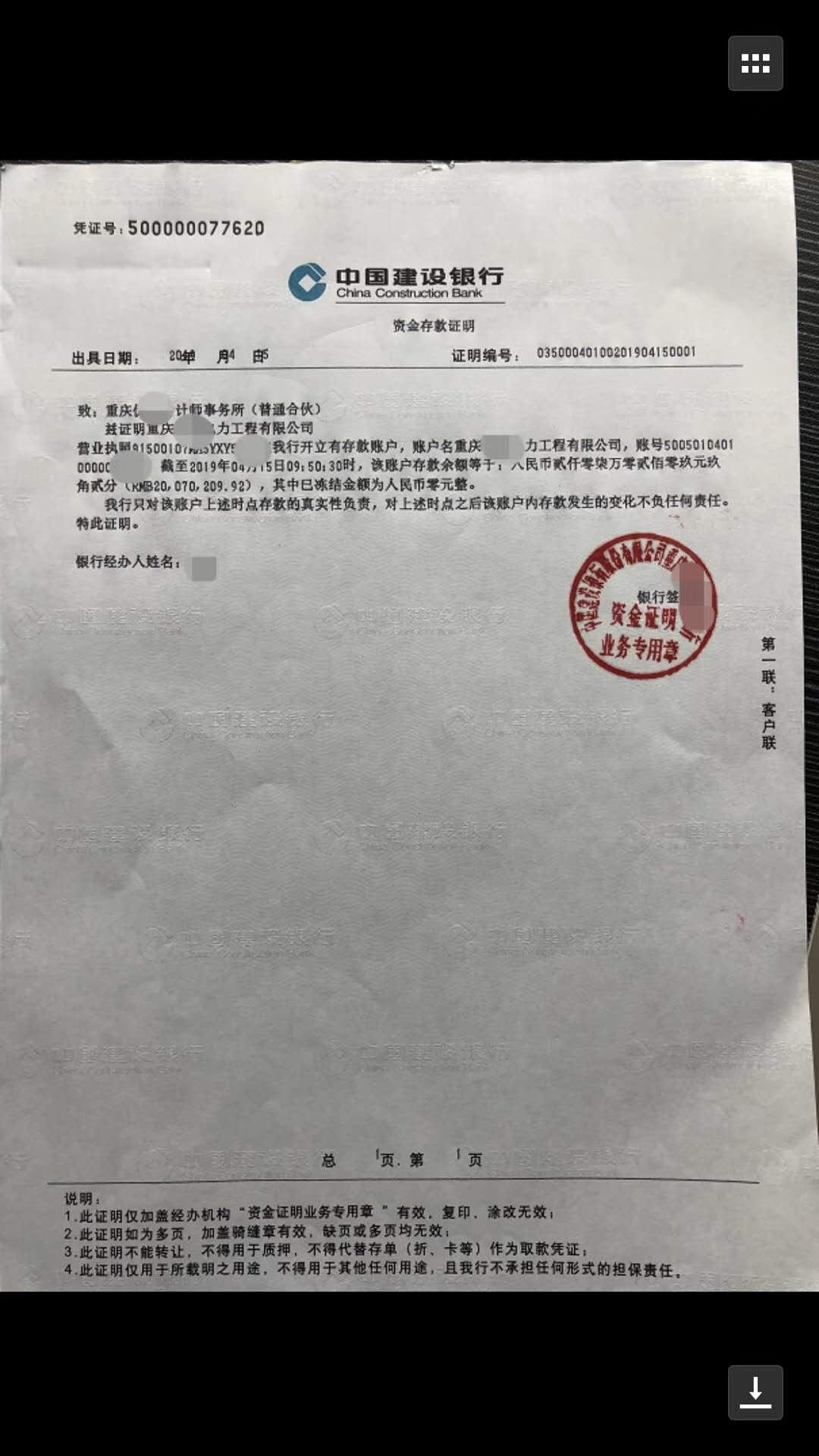 北京银行冲量